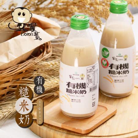 【羅東農會】羅董有機糙米奶 24瓶 (245ml/瓶)