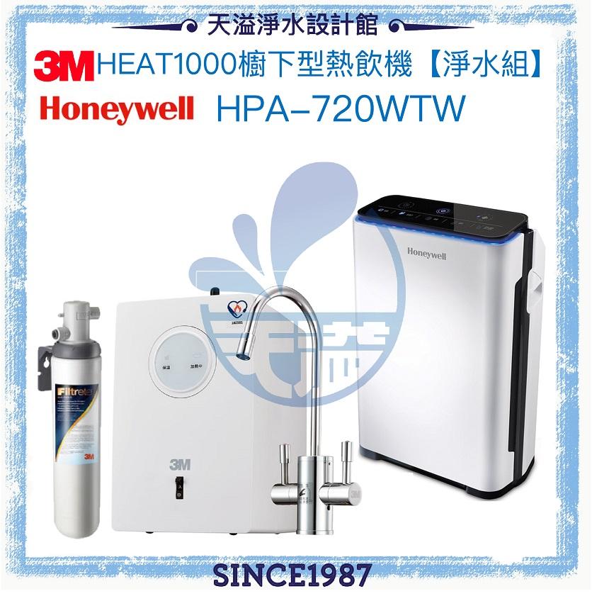 【贈濾網】【3M x Honeywell】HEAT1000櫥下型熱飲機【淨水組,贈安裝】+ 智慧淨化抗敏空氣清淨機 HPA-720WTW【8-16坪】