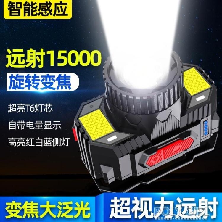新年鉅惠▶頭燈強光充電超亮感應變焦頭戴式手電筒戶外LED夜釣 家用疝氣礦燈