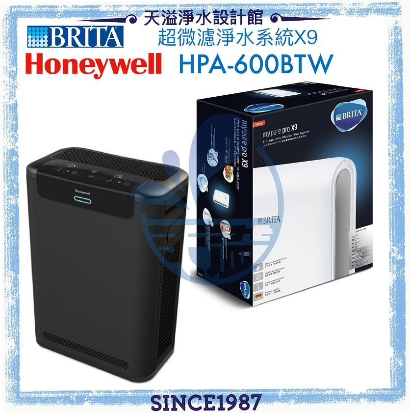 【BRITA x Honeywell】超微濾淨水系統 X9【贈安裝】+ 超智能抗菌空氣清淨機 HPA-600BTW【9-18坪】
