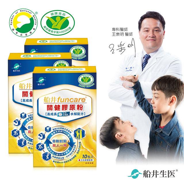 【船井】健字號成長關健膠原粉10入X3盒(配方高人一等)