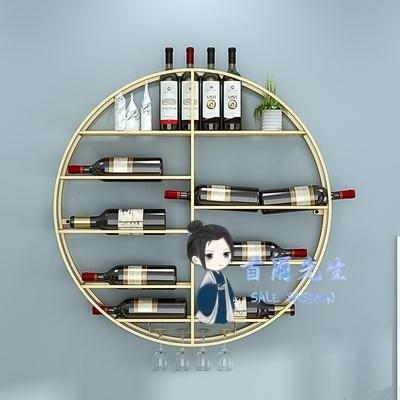紅酒架 圓形酒架壁掛紅酒架葡萄酒架鐵藝酒瓶架高腳杯架客廳牆上簡約現代T