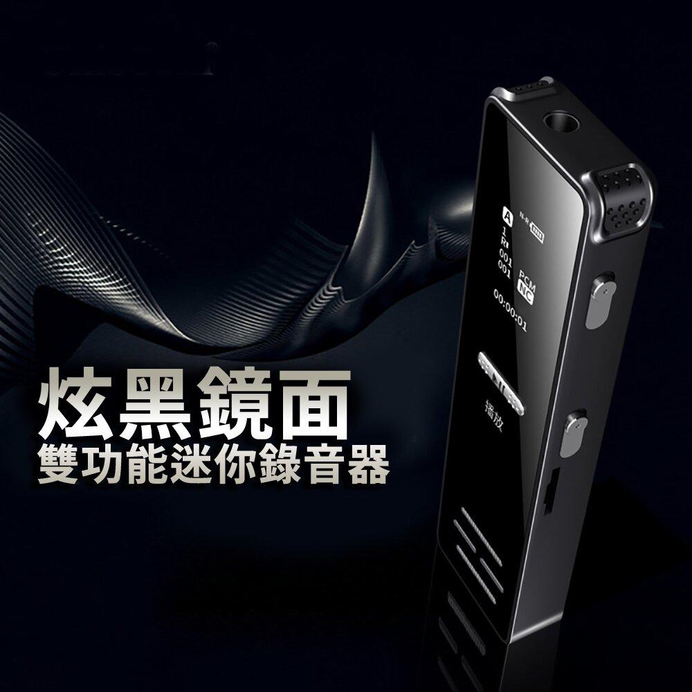 炫黑鏡面雙功能迷你錄音器(隨附8G記憶卡)-J09A