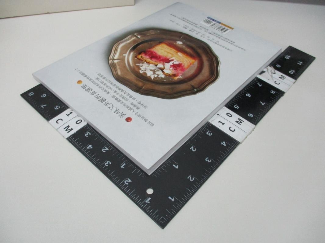 【書寶二手書T6/餐飲_I4H】隱形蛋糕:柔軟鮮甜又清爽的法式神奇糕點,層層疊疊的絕美斷面_若山曜子,  李亞妮