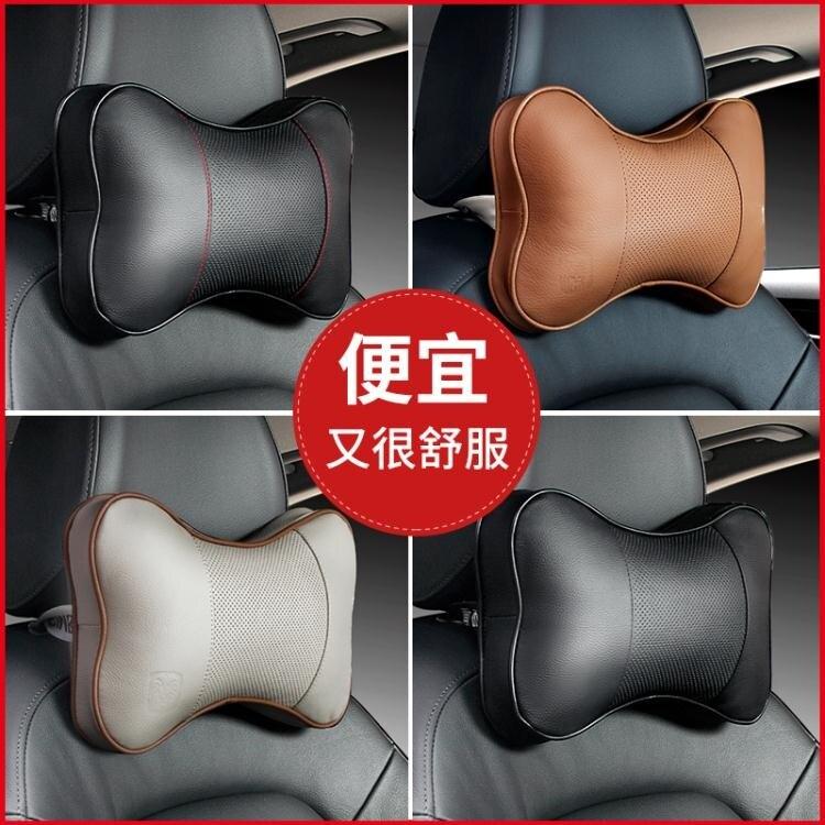新年鉅惠▶汽車頭枕護頸枕車載座椅車用腰靠枕脖子車頸椎枕頭一對內飾品