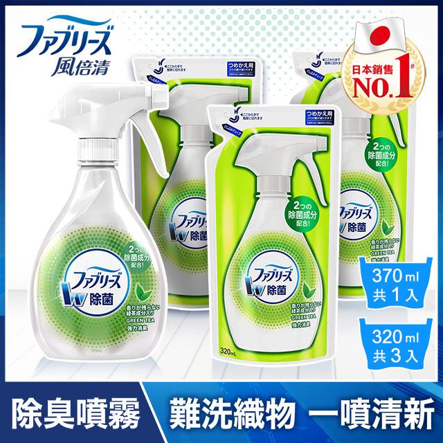 日本風倍清 織物除菌消臭噴霧370ml(綠茶清香)1+3優惠組