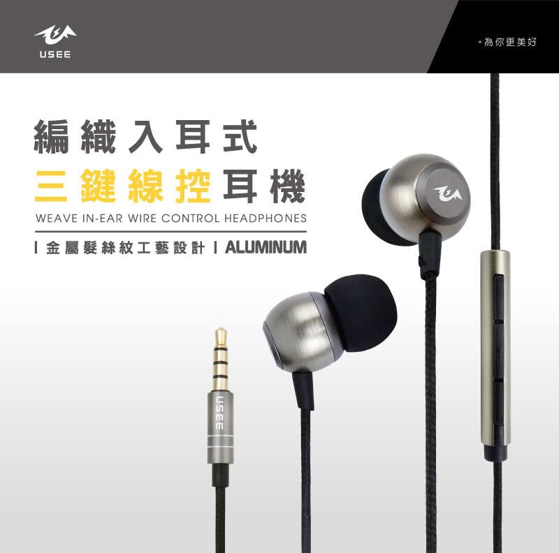usee編織雙系統入耳式三鍵線控耳機(uew 2073m-7bk)