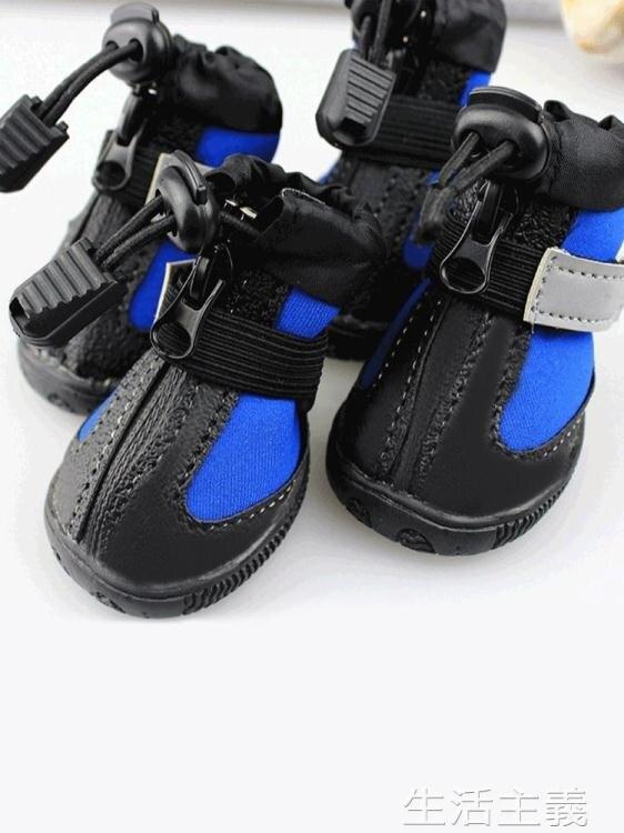 寵物鞋子 佳美樂狗鞋子泰迪貴賓寵物鞋雪納瑞法斗狗鞋防水防滑耐磨鞋牛筋底 --伊衫優選