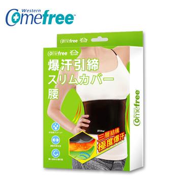 【Comefree】 緊緻塑型爆汗套─腰★蓄熱效果強可保存體溫加速發汗