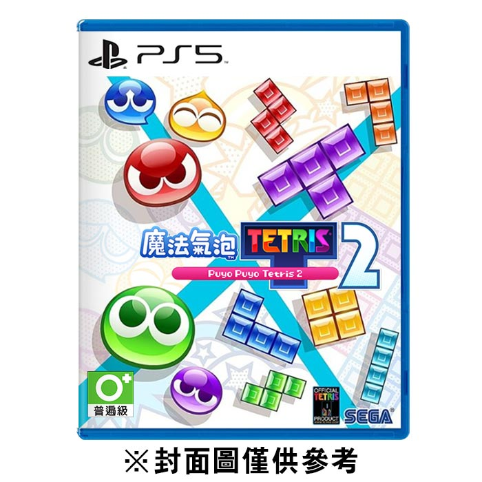 【PS5】魔法氣泡™ 特趣思™ 俄羅斯方塊™ 2《中文版》
