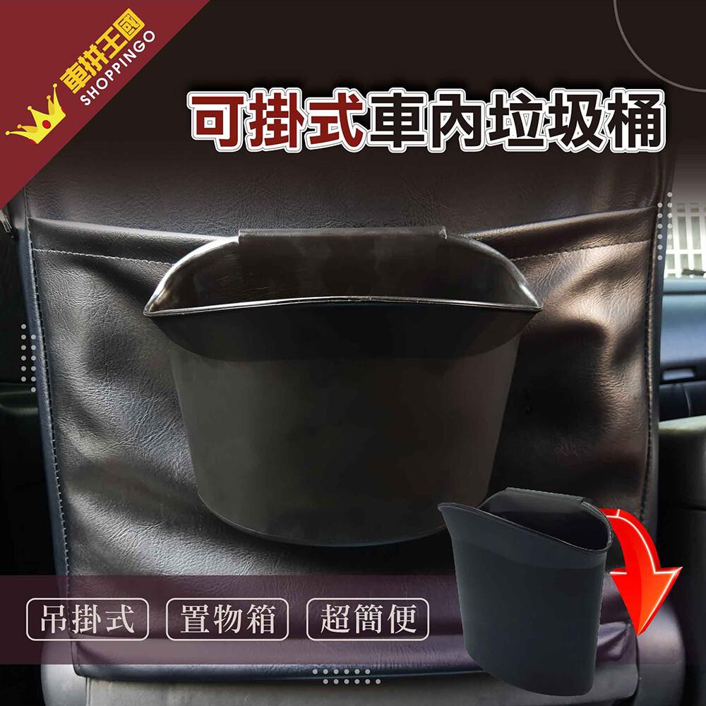 yark車用垃圾桶 (2l) 收納盒|置物箱|耐用|可水洗