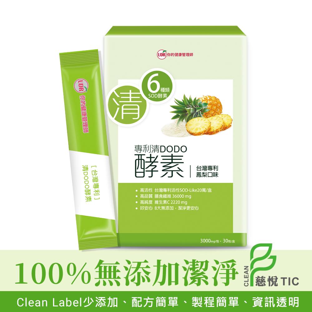 [UDR] 專利清DODO酵素 (30包/盒)*4盒 (奶素)