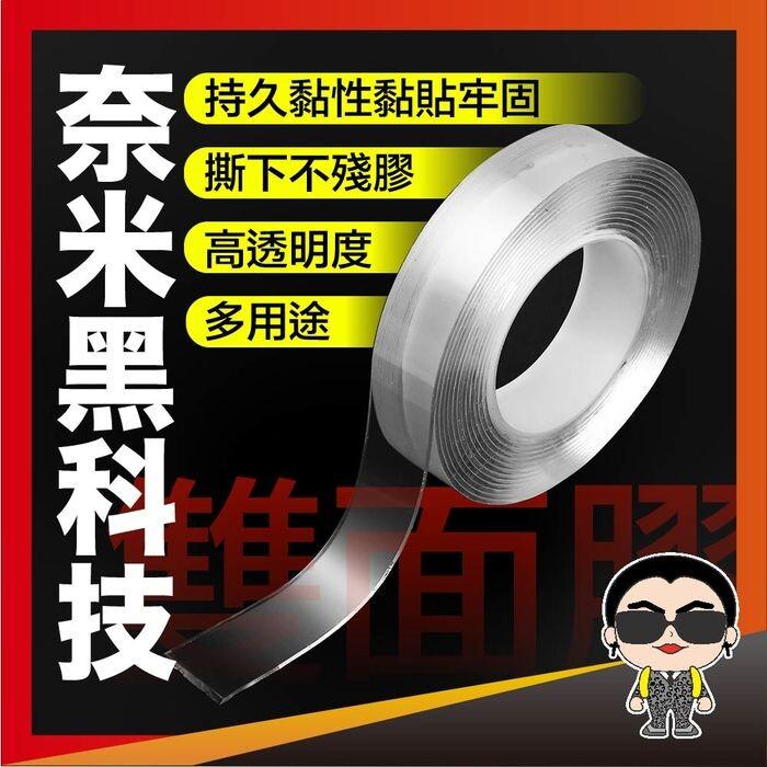 超黏 現貨 超黏奈米無痕多功能雙面膠帶 納米膠帶 多功能透明無痕 水洗魔力膠 雙面膠 歐文購物