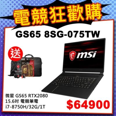 msi微星 GS65 8SG-075TW 15.6吋輕薄電競筆電(i7-8750H/32G/1T SSD/RTX2080-8G/WIN10)