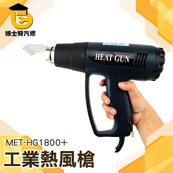 五金 熱風槍 熱筒縮恆調溫 烘烤工業塑料焊具槍 汽車貼膜吹風機 調溫熱風槍 貼膜烤槍
