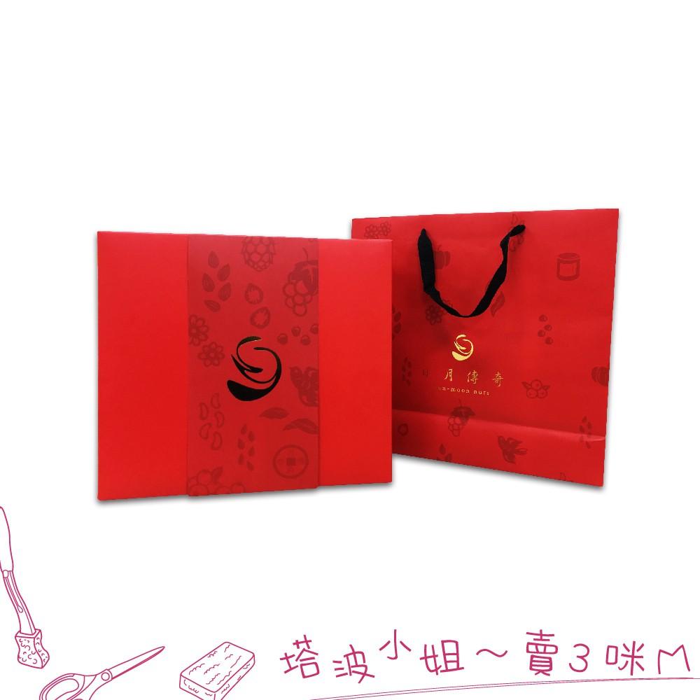 日月傳奇 鴻璽堅果禮盒(御品堅果*2+蔓越莓果乾*1)