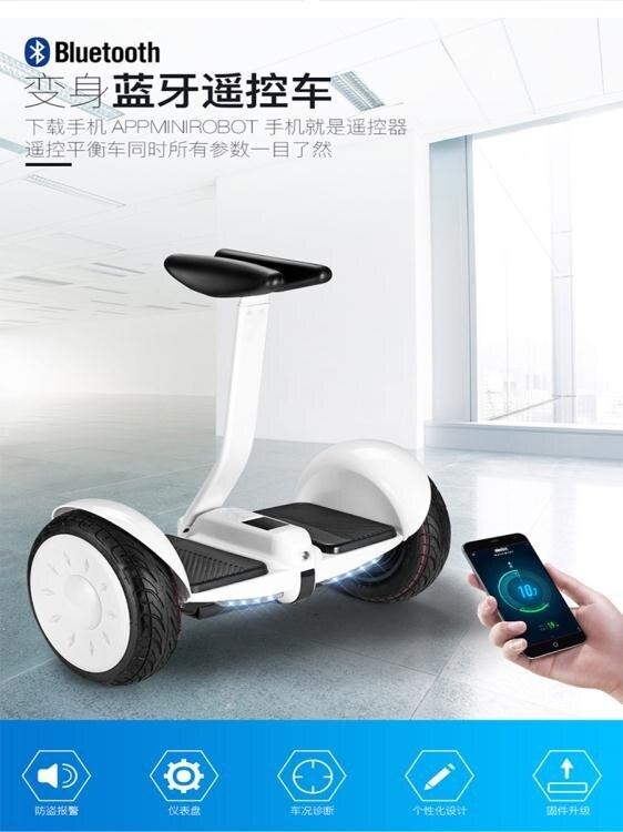 平衡車 電動自平衡車成年智慧兒童8-12學生10寸越野代步車雙輪成人平行車 MKS