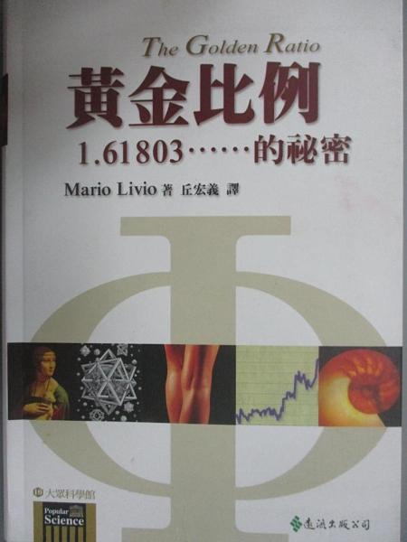 【書寶二手書T1/科學_NNI】黃金比例_李奧維