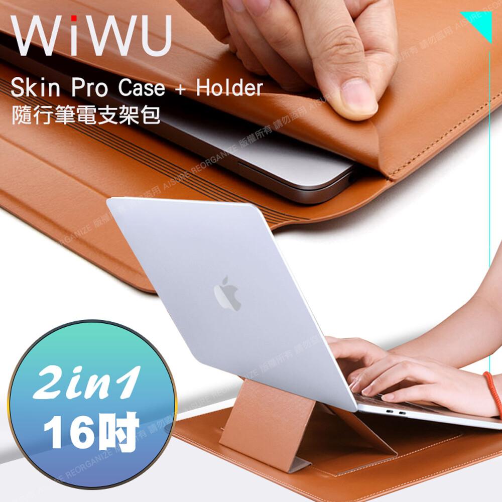 wiwu skin pro 隨行支架筆電包(16吋)-棕色