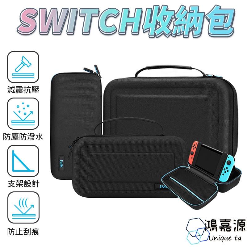 鴻嘉源 Switch 收納包 大容量自由拆裝 Switch主機收納 硬殼包 大收納包 保護包防撞包必推 廠商直送