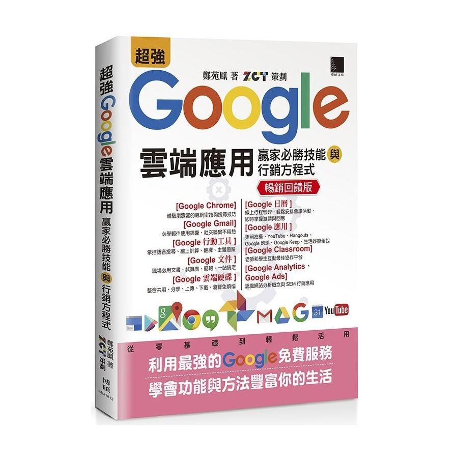 超強Google雲端應用:贏家必勝技能與行銷方程式(暢銷回饋版)