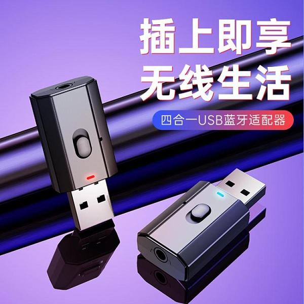 適配器 二合一藍芽5.0 USB藍芽接收器發射器電視電腦無線音頻 風馳