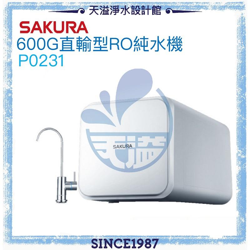 【SAKURA 櫻花】RO淨水器P0231【600加侖直接輸出機】【一體式水路設計】【贈全台安裝】