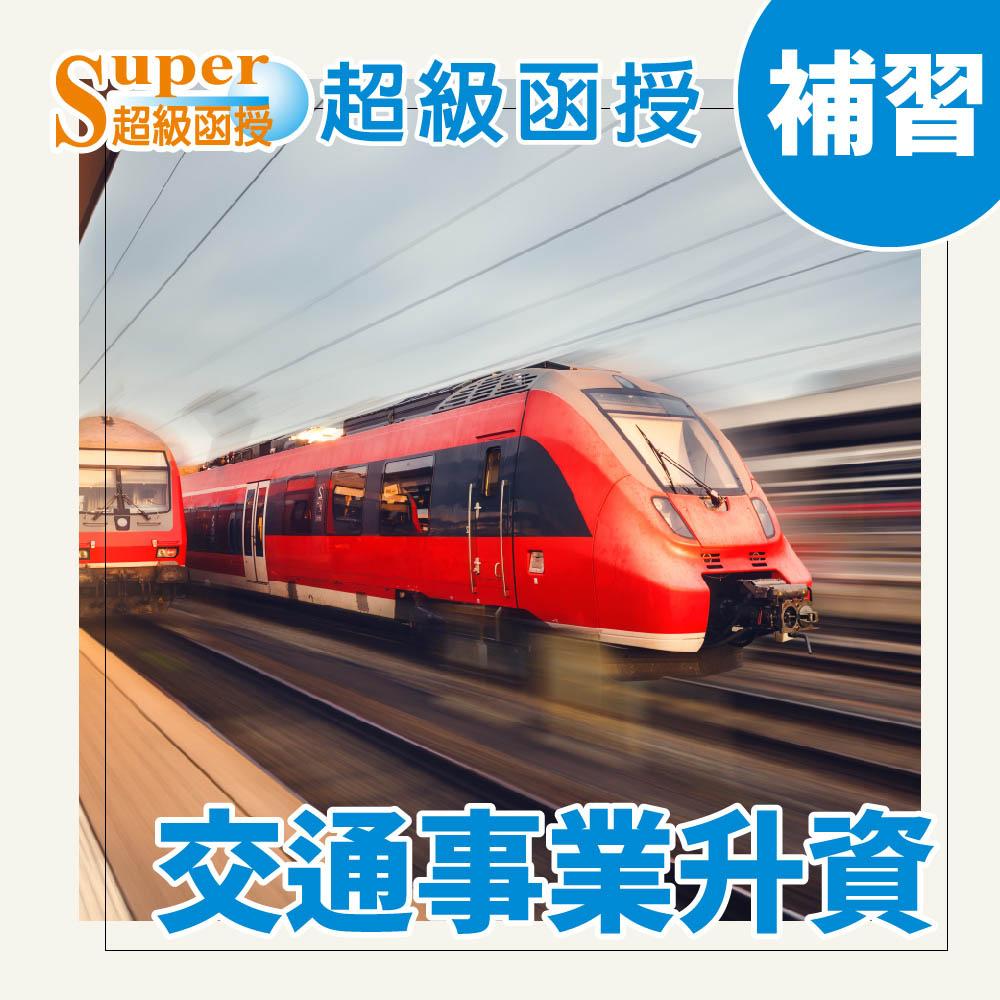 110超級函授/行政法入門/徐恭/單科/交通事業升資/加強班