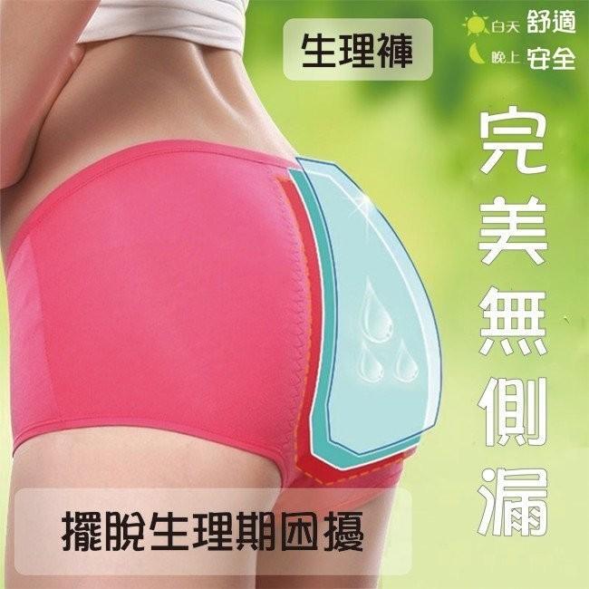 雙層生理褲 生理期必備 防側漏 安心安穩不擔心 女內褲大姨媽內褲 純棉材質 舒適好穿 d12
