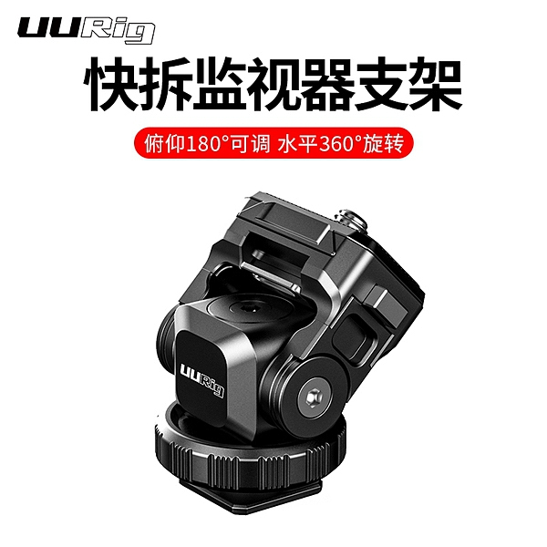 EGE 一番購】Ulanzi【R067】快拆版多功能監視器支架 螢幕雲台 可快鎖 調整緊度【公司貨】