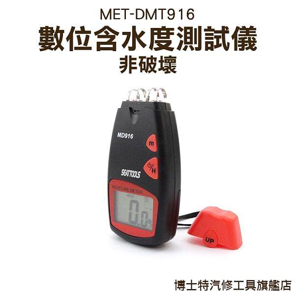 博士特汽修 操作簡單 單手按鍵搞定 數位液晶含水度測試儀 大尺寸液晶顯示 MET-DMT916