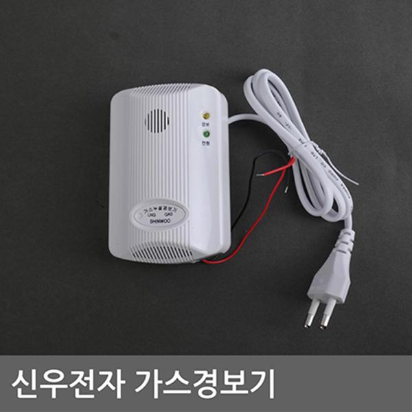 新宇電子ND-104N煤氣泄漏警報器