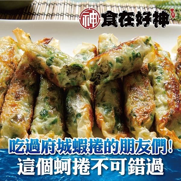 【食在好神】美味鮮蚵捲10條入