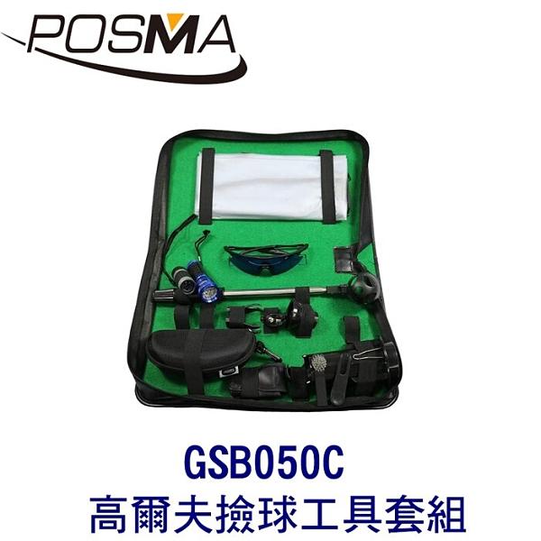 POSMA 高爾夫撿球工具套組 GSB050C