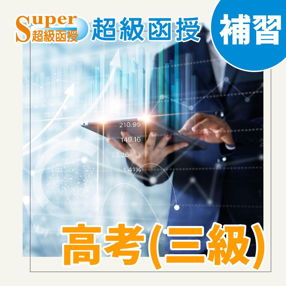 110超級函授/土地政策/張智宸/單科/高考(三級)/加強班