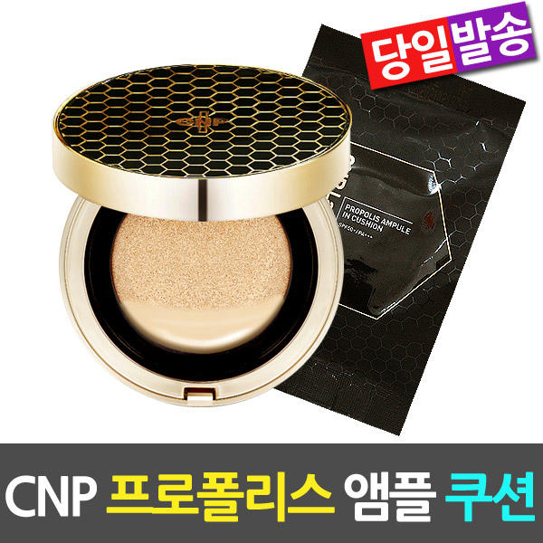 CNP channabak 蜂膠安瓶氣墊霜/替換裝/正品