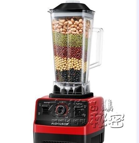沙冰機商用奶茶店打奶昔刨碎冰沙破壁榨汁果汁豆漿料理家用220V