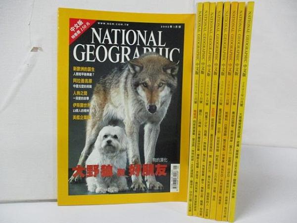 【書寶二手書T7/雜誌期刊_EDS】國家地理雜誌_2002/1~11月間_9本合售_大野狼到好朋友