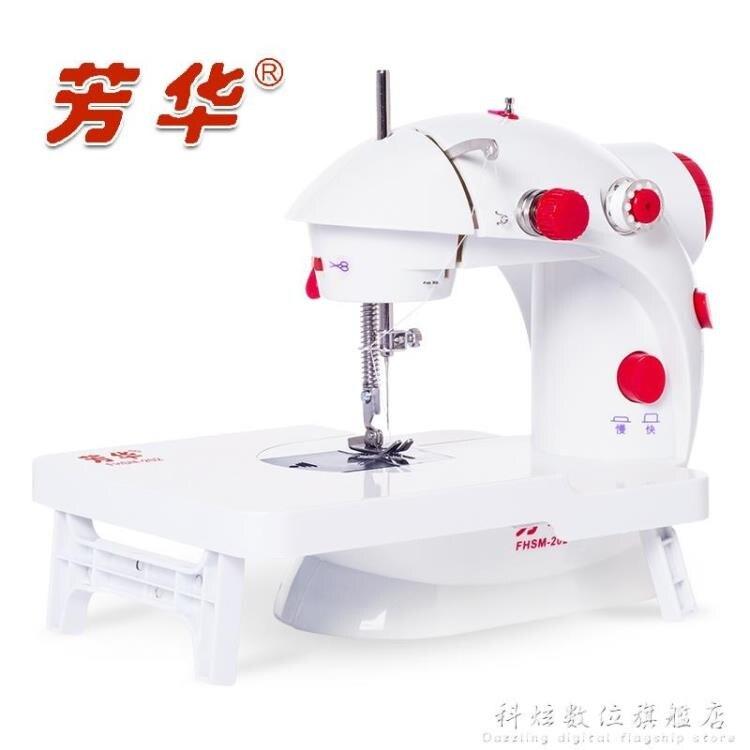 現貨芳華202縫紉機家用電動迷你多功能小型手動吃厚微型腳踏縫紉機