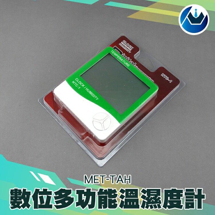《頭家工具》溼度計 電子 兩用電子鬧鐘溫濕度計 雙顯帶 MET-TAH 車用 電子式