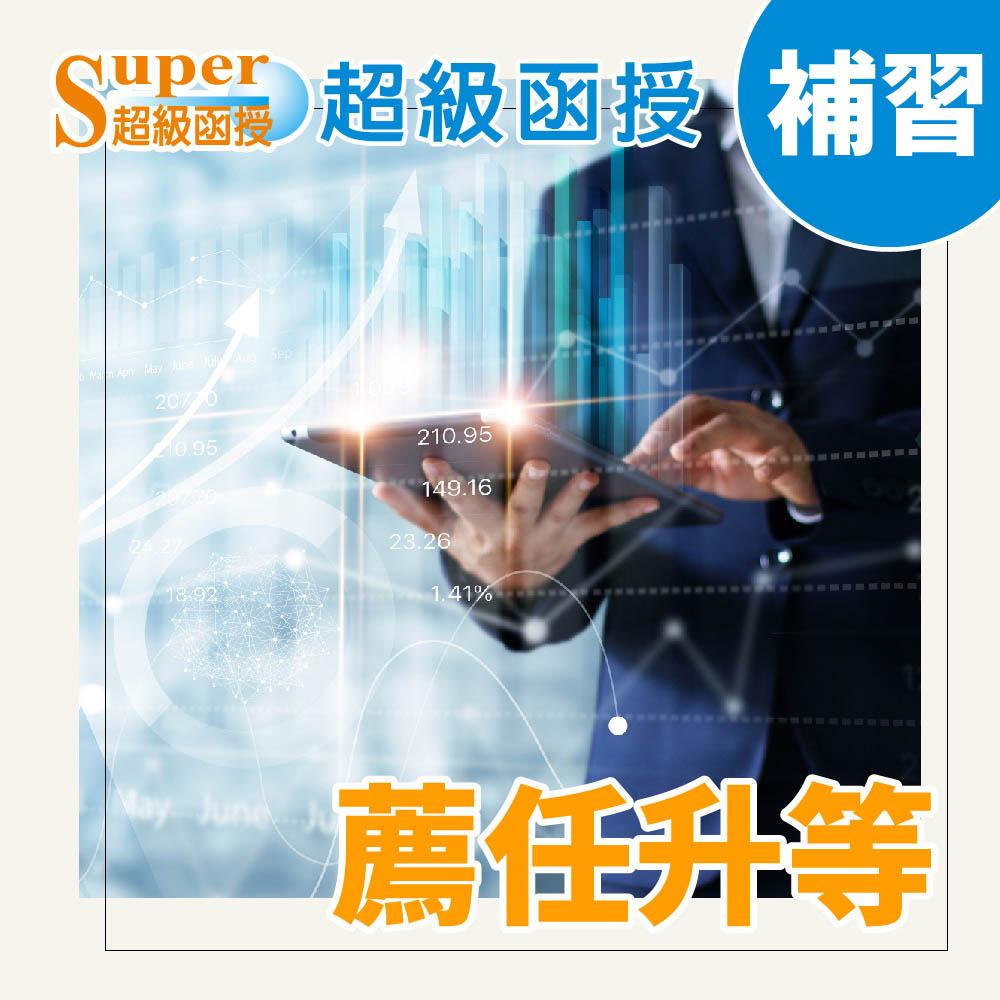 110超級函授/統計學/吳迪/單科/薦任升等/加強班