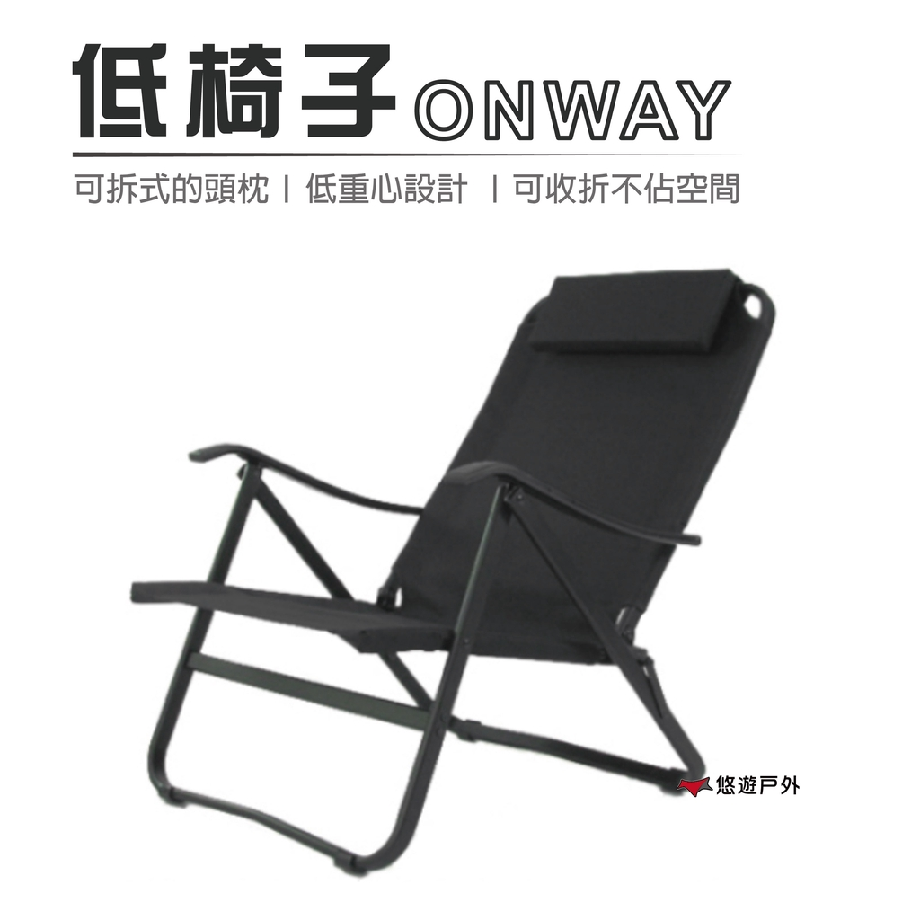 【ONWAY】低椅子 OW-61-BLK 低座椅 便攜椅 露營 野餐 悠遊戶外