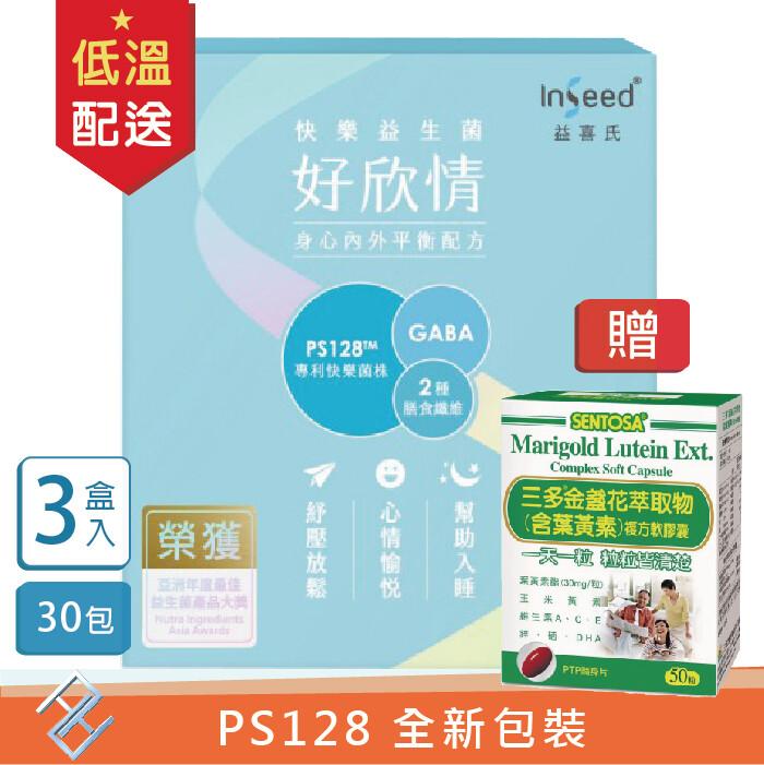3盒送三多葉黃素50粒全新包裝 inseed好欣情-ps128快樂益生菌粉劑 (2gx30包)