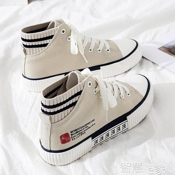 高筒鞋 帆布鞋女新款百搭秋冬高幫鞋子女學生二棉鞋板鞋女鞋 【99免運】