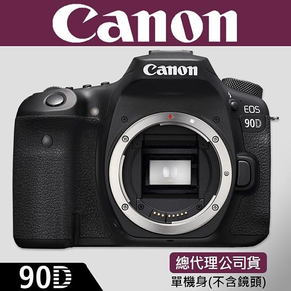 【公司貨】Canon EOS 90D 單機身 高畫素 高速連拍 4K錄影 登錄送原廠快拆肩帶到12/31 屮R5
