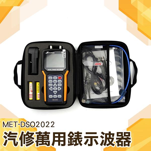 博士特汽修 動態波形 USB儲存 曲軸轉速 噴油嘴 高壓點火 氧傳感器 MET-DSO2022 彩色數位萬用錶示波器