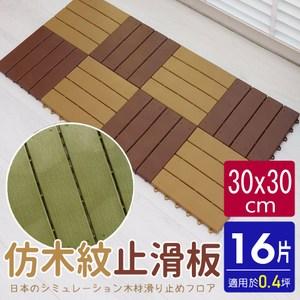 【AD德瑞森】仿木紋造型防滑板/止滑板/排水板(16片裝)咖啡色