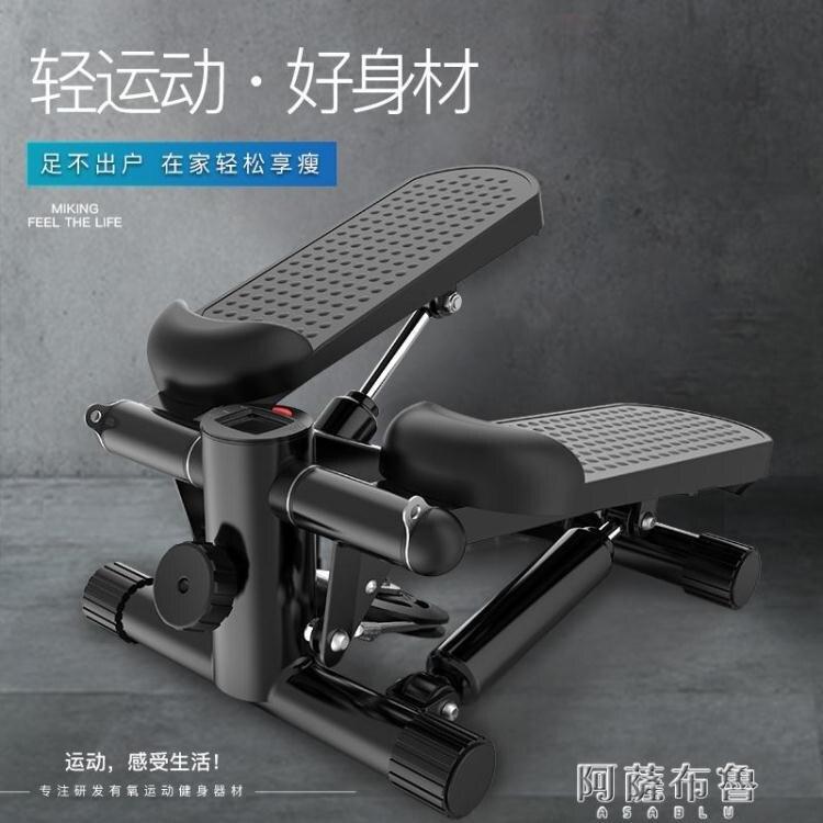 踏步機 踏步機多功能靜音家用瘦腿腳踏女小型運動健身器材踩踏登山機 MKS