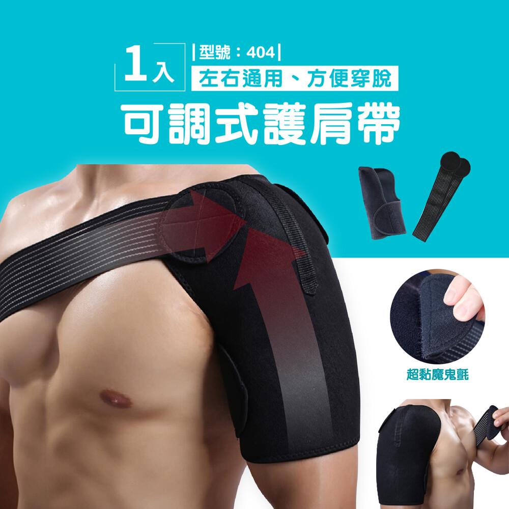 可調式支撐護肩帶1入/運動護具/護肩支撐套/現貨/型號:404fav