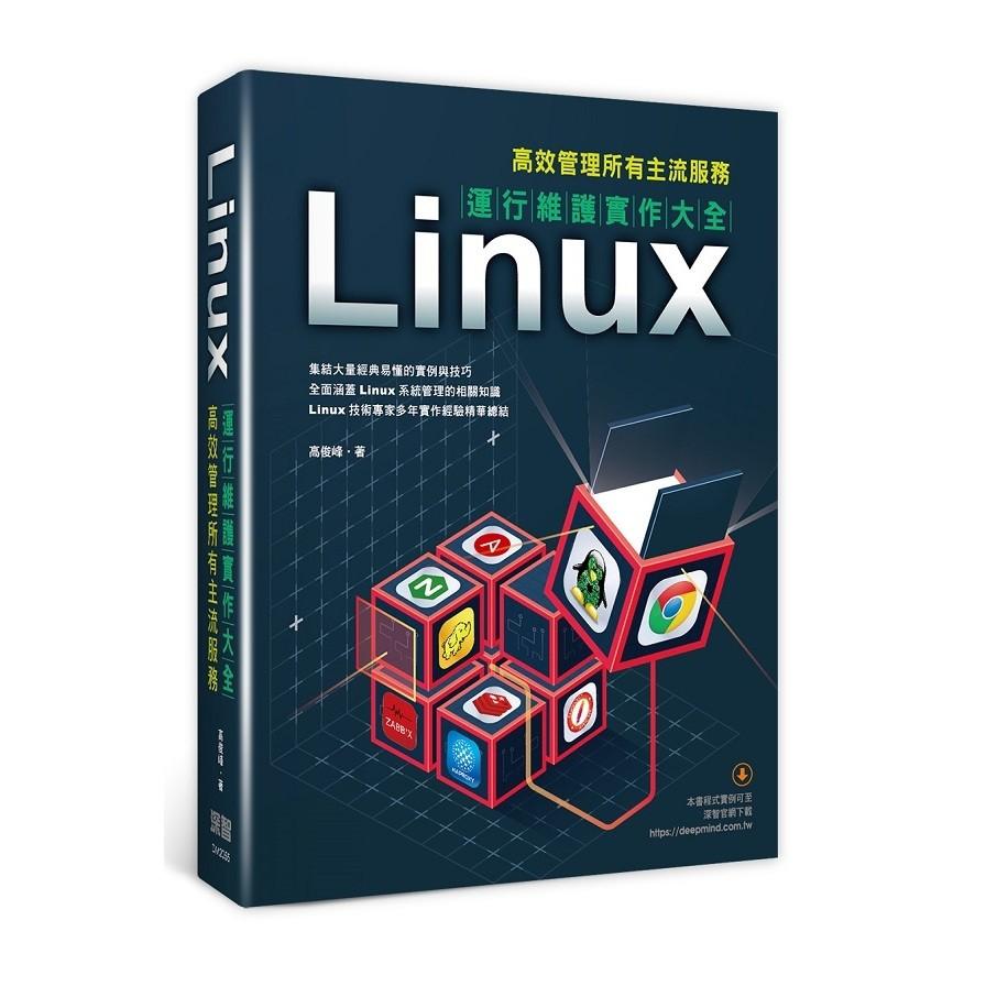 Linux運行維護實作大全:高效管理所有主流服務